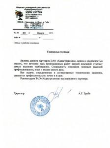 """Отзыв ООО """"ЭнергоПроектСтрой"""""""