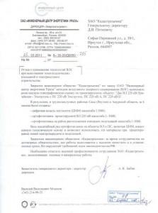 """Отзыв ОАО """"Инженерный центр энергетики Урала"""""""