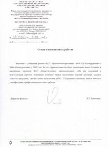 """Отзыв ФГУП """"Госземкадастрсъемка"""" - ВИСХАГИ"""